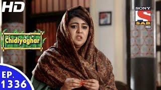 Chidiya Ghar - चिड़िया घर - Episode 1336 - 13th January, 2017