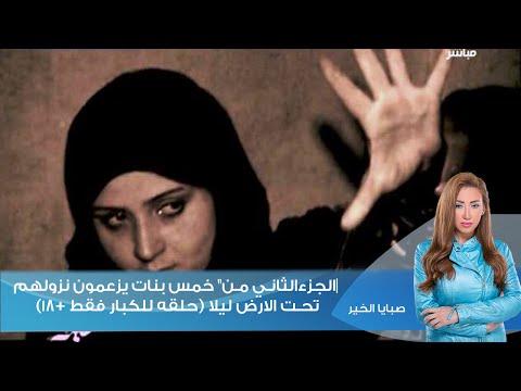 صبايا الخير-ريهام سعيد |الجزءالثاني من