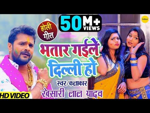 Xxx Mp4 आ गया Khesari Lal Yadav का सबसे बड़ा होली VIDEO SONG Bhatar Gaile Dilli Ho Bhojpuri Hit Holi Song 3gp Sex