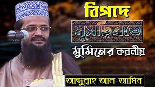 Bangla Waz Mahafil 2018 By Abdullah Al Amin ফটিক ছড়ি, চট্টগ্রাম।