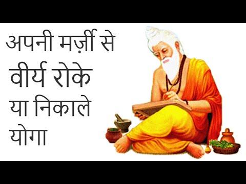 अपनी मर्ज़ी से वीर्य रोके या निकाले योगा । virya jaldi nikalne se rokne ka yoga-hindi