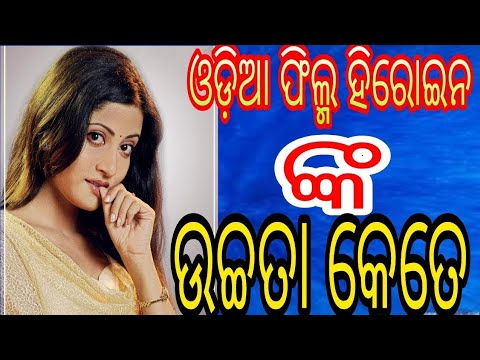 Xxx Mp4 Top 10 Odia Actress Real Height Height Of Odia Heroin Real Height Of Ollywood Popular Heroin✔️ 3gp Sex