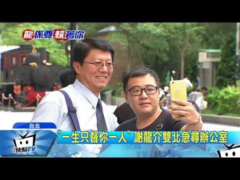 20170907中天新聞 維基配偶欄遭改「賴清德」 謝龍介:太太哭整晚