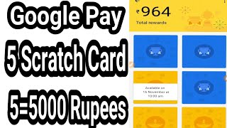 Google Pay 5 Scratch Card Trick  अपने मोबाइल से 5 scratch card पाये
