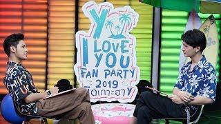 คริส - สิงโต รู้จักมากแค่ไหน | Y I LOVE YOU FAN PARTY 2019 ติดเกาะฮา Y