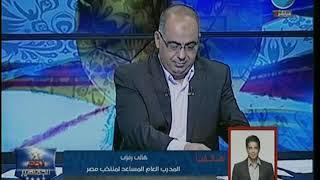 برنامج نجم الجماهير | مع أبو المعاطي زكي حول فوز المصري وتجاوزات رئيس الزمالك 23-9-2018