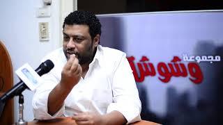 وشوشة  محمد جمعة  يكشف عن سبب أزمات أبو عمر المصرى Washwasha