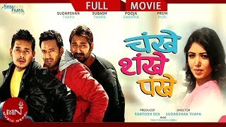 New Nepali Movie || CHANKHE SHANKHE PANKHE ||