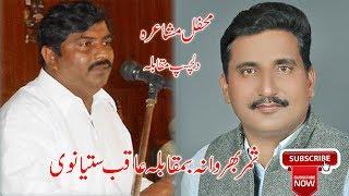 Samar Bharwana Vs Aqib Satyanvi | New Mushaira | Releas By | Bataproduction youtube | Bata Tv