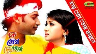 Hay Prem Tor Karone || ft Bappi, Aanchal | by S I Tutul | Ki Prem Dekhaila