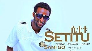 Sami Go - Setitu | ሴቲቱ - New Ethiopian Music 2017 (Official Audio)