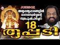 18 തൃപ്പടി | Pathinettu Trippadi | Hindu Devotional Songs Malayalam | Ayyappa Songs KJ Yesudas