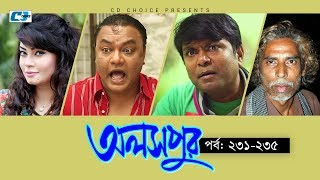 Aloshpur | Episode 231-235 | Chanchal Chowdhury | Bidya Sinha Mim | A Kha Ma Hasan