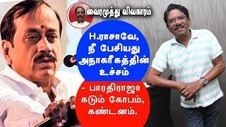Director Bharathiraja Condemns H.Raja For His Statement Against | Vairamuthu Issuse