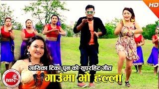 New Nepali Lok Dohori 2074 | Gauma Bho Halla - Prakash Pariyar & Tika Pun | Ft.Parbati Rai & Bikram