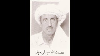 PART UU 1 OF 4 ADAMSAZ MARWAT & ALI MOHAMMAD MEYDAN MAJJLIS 1977/ Lyrics Asmatullah&Tabbasum Marwat