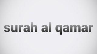 الشيخ ياسر الدوسري سورة القمر,,صوت مبكي surah al qamar | Beautiful Qur