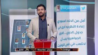 آخر أخبار الكرة العربية مع حسين الطائي