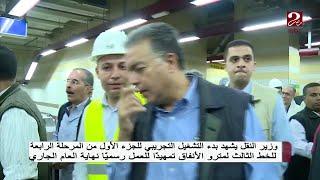 وزير النقل يشهد التشغيل التجريبي للجزء الأول من المرحلة الرابعة للخط الثالث لمترو الأنفاق