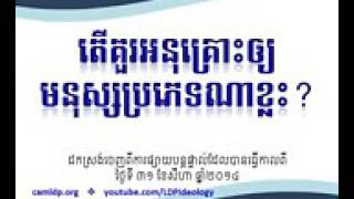 Khem Veasna LDP Party   Who To Be Forgiven   LDP Party in Cambodia 2014