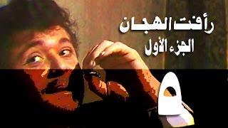 رأفت الهجان جـ1׃ الحلقة 05 من 15