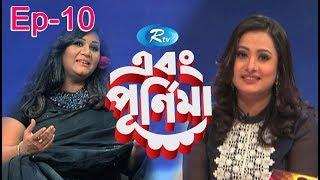 Ebong Purnima Ep 10 | Fahmida Nabi | Rtv Entertainment | Rtv