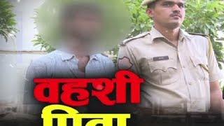 5 साल की बच्ची के साथ दुष्कर्म के अपराधी का पर्दाफाश | Rape News