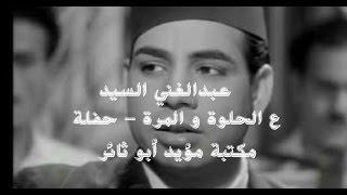 عبدالغني السيد   عالحلوه والمره حفلة مكتبة مؤيد أبو ثائر