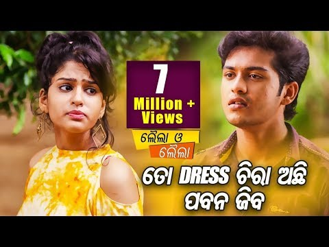 Xxx Mp4 ଅଣ୍ଡିରା ଫୋନ୍ Best Comedy Scene New Odia Film Laila O Laila To Dress Chira Achhi Pabana Jiba 3gp Sex