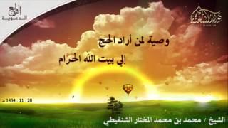 وصية لمن أراد الحج | الشيخ محمد محمد المختار الشنقيطي