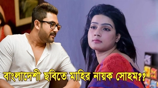 "Mahi & Soham Pair of ""Mayna"" Film!! Mahi & Soham Debut in Bangla film!! Mahi update News!!"