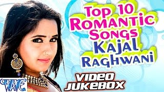 Top 10 Romantic Songs || Kajal Raghwani || Video JukeBOX || Bhojpuri Hot Songs 2016 new