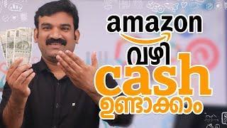 Amazon വഴി  എങ്ങനെ  ക്യാഷ്  ഉണ്ടാക്കാം | How to create Amazon Affiliated account -