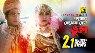 Bodhuare Bhujhona Keu Bhul | বধুয়ারে বুঝোনা কেউ ভুল | Ferdous & Shabnur | Dui Noyoner Alo