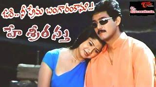 Ori Nee Prema Bangaram Kaanu Songs | Hey Srirastu Video Song | Rajesh, Sangeetha | #TeluguMovieSongs
