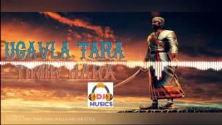 Ugavla Tara Timir Hara | Kalla Mix | BS Style | Shivjayanti Special