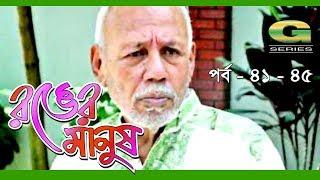 Ronger Manus | Epi 41- 45 | ft A T M  Shamsuzzaman, Salauddin Lavlu, Fazlur Rahman Babu
