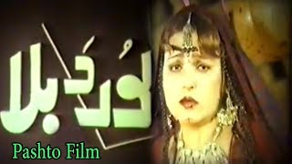 Lor Da Bala | Pashto Film | HD Drama