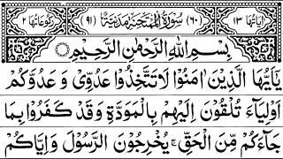 Surah Mumtahinah Full ||By Sheikh Shuraim With Arabic Text (HD)