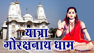 Gorakhnath Dham ||गोरखनाथ जी की महिमा और सम्पूर्ण कथा || Ambey Bhakti