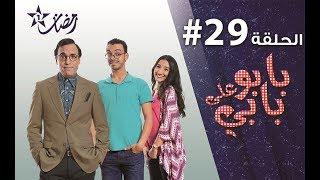 Babou Ala Babi - Ep 29 - بابو على بابي الحلقة