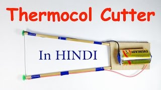 थर्मोकोल कटर | How To Make Electric THERMOCOL / STYROFOAM CUTTER