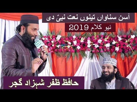 Xxx Mp4 New Naat 2019 Hafiz Zafar Shahzad Gujjar Aaa Sun Sunawa Tenu Naat Nabi Di 3gp Sex