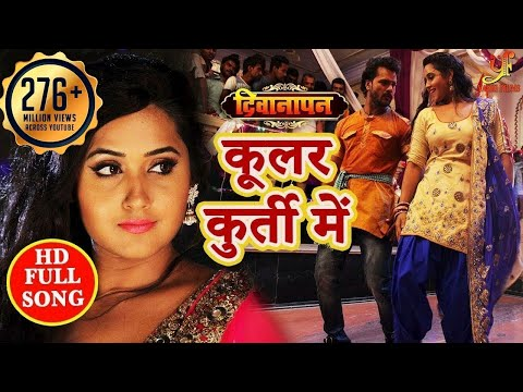 Xxx Mp4 Coolar Kurti Me Deewanapan Full Video Song Khesari Lal Yadav Kajal Raghwani Bhojpuri 2018 3gp Sex
