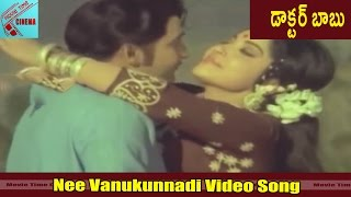 Nee Vanukunnadi Video Song || Doctor Babu Movie || Shoban Babu,Jayalalitha || MovieTimeCinema