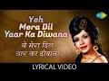 Yeh Mera Dil With Lyrics यह म र द ल ग न क ब ल Don Amitabh Bachan Zeenat Aman Helen mp3