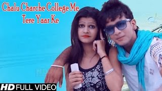 Chalu Charche College Me Tere Yaar Ke || Mast Haryanvi Folk Song || Mohit Sharma
