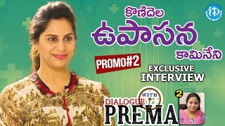 Upasana Ramcharan Exclusive Interview - PROMO 2 || Dialogue With Prema || Celebration Of Life #2