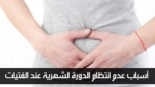 أسباب عدم انتظام الدورة الشهرية عند الفتيات والعلاج