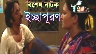 Banglac Funny Natok - Ichapuron ( ইচ্ছাপূরণ ) Ft. Salauddin Lavlu, Richi Solaiman